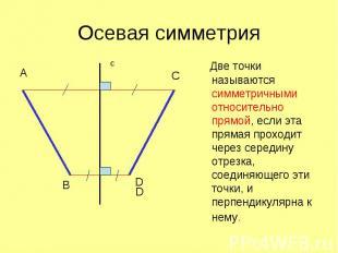 Две точки называются симметричными относительно прямой, если эта прямая проходит