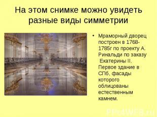 На этом снимке можно увидеть разные виды симметрии Мраморный дворец построен в 1