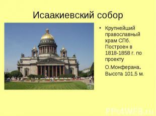 Исаакиевский собор Крупнейший православный храм СПб. Построен в 1818-1858 г. по
