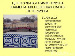 ЦЕНТРАЛЬНАЯ СИММЕТРИЯ В ЗНАМЕНИТЫХ РЕШЕТКАХ САНКТ-ПЕТЕРБУРГА В 1798-1810г произв