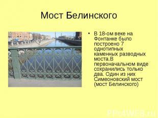 В 18-ом веке на Фонтанке было построено 7 однотипных каменных разводных моста.В
