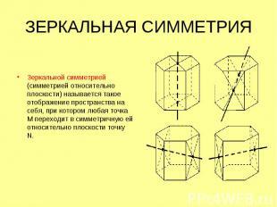 ЗЕРКАЛЬНАЯ СИММЕТРИЯ Зеркальной симметрией (симметрией относительно плоскости) н