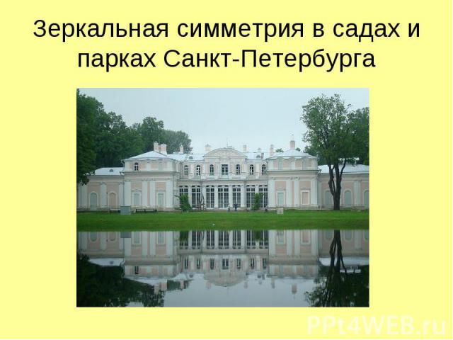 Зеркальная симметрия в садах и парках Санкт-Петербурга