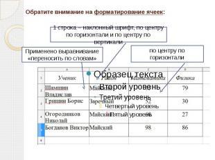 Обратите внимание на форматирование ячеек:1 строка – наклонный шрифт, по центру