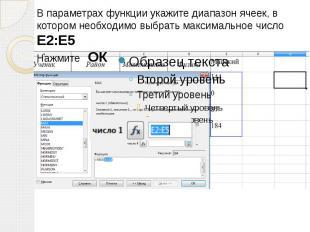 В параметрах функции укажите диапазон ячеек, в котором необходимо выбрать максим