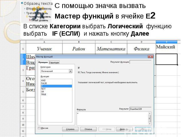 С помощью значка вызвать Мастер функций в ячейке Е2 В списке Категории выбрать Логический функцию выбрать IF (ЕСЛИ) и нажать кнопку Далее