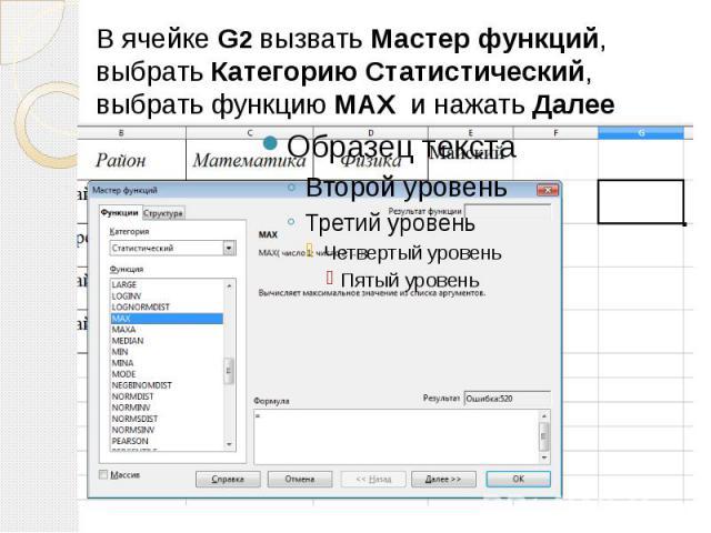 В ячейке G2 вызвать Мастер функций, выбрать Категорию Статистический, выбрать функцию MAX и нажать Далее