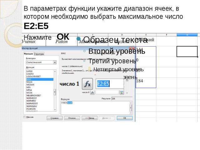 В параметрах функции укажите диапазон ячеек, в котором необходимо выбрать максимальное число Е2:Е5Нажмите ОК