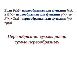 Если F(x)– первообразная для функции f(x), а G(x)– первообразная для функции g(x