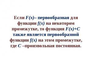 Если F(x)– первообразная для функции f(x) на некотором промежутке, то функция F(