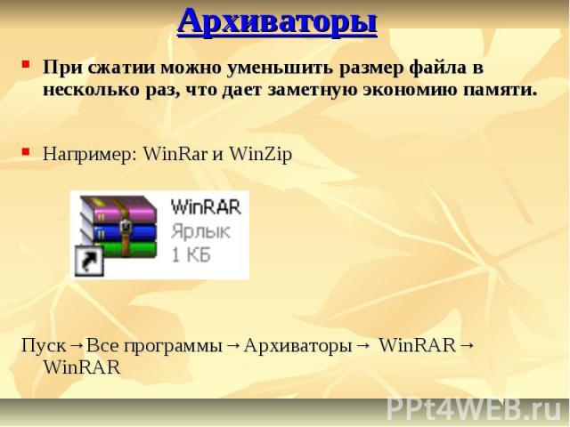АрхиваторыНапример: WinRar и WinZip Пуск→Все программы→Архиваторы→ WinRAR→ WinRAR