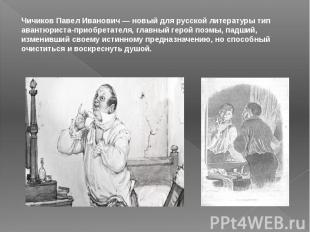 Чичиков Павел Иванович — новый для русской литературы тип авантюриста-приобретат