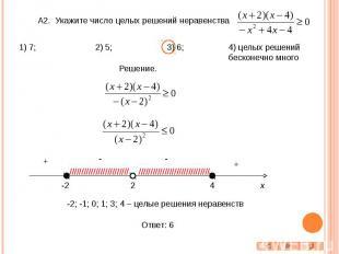 А2. Укажите число целых решений неравенства 4) целых решений бесконечно много-2;