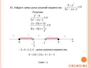 В1. Найдите сумму целых решений неравенства 3; -2; -1; 2; 3 – целые решения нера