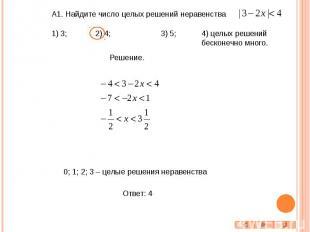 А1. Найдите число целых решений неравенства 1) 3; 2) 4; 3) 5; 4) целых решений б