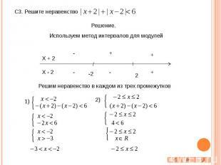 С3. Решите неравенство Используем метод интервалов для модулей Решим неравенство