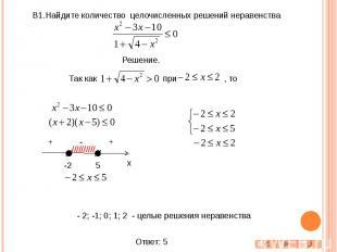 Найдите количество целочисленных решений неравенства Так как при , то - 2; -1; 0