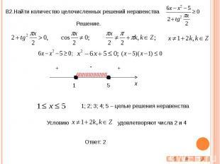 В2.Найти количество целочисленных решений неравенства 1; 2; 3; 4; 5 – целые реше