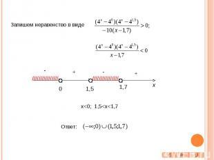 Запишем неравенство в виде x