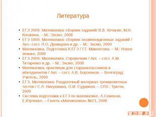 ЕГЭ 2009. Математика: сборник заданий/ В.В. Кочагин, М.Н. Кочагина. – М.: Эксмо,