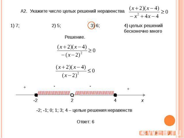 А2. Укажите число целых решений неравенства 4) целых решений бесконечно много-2; -1; 0; 1; 3; 4 – целые решения неравенств