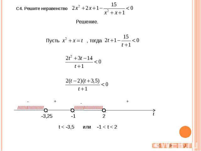 С4. Решите неравенство t < -3,5 или -1 < t < 2