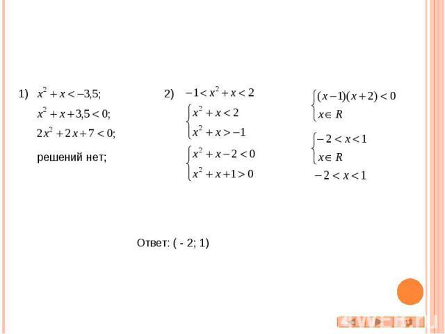 решений нет; Ответ: ( - 2; 1)