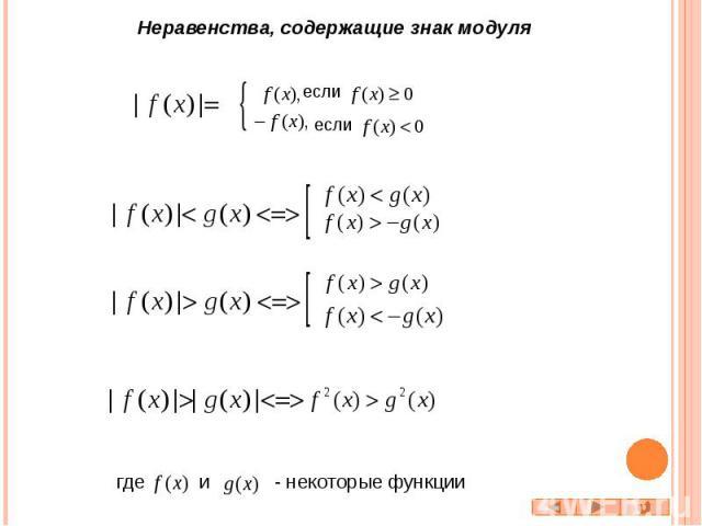 Неравенства, содержащие знак модуля где и - некоторые функции