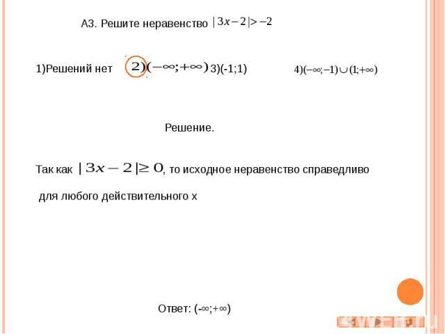 А3. Решите неравенство Так как , то исходное неравенство справедливо для любого действительного x