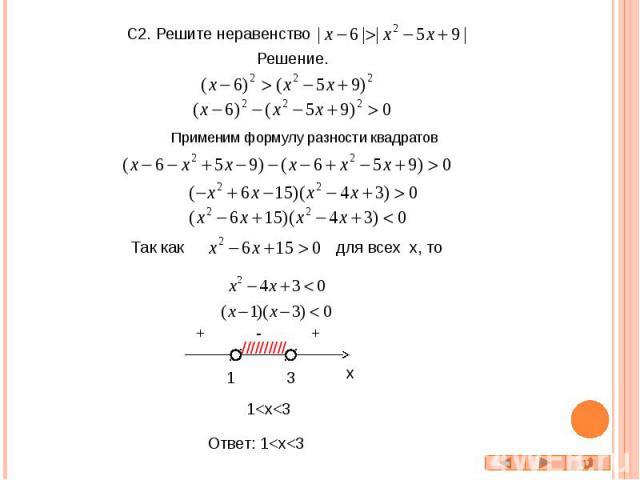 C2. Решите неравенство Применим формулу разности квадратов для всех x, то