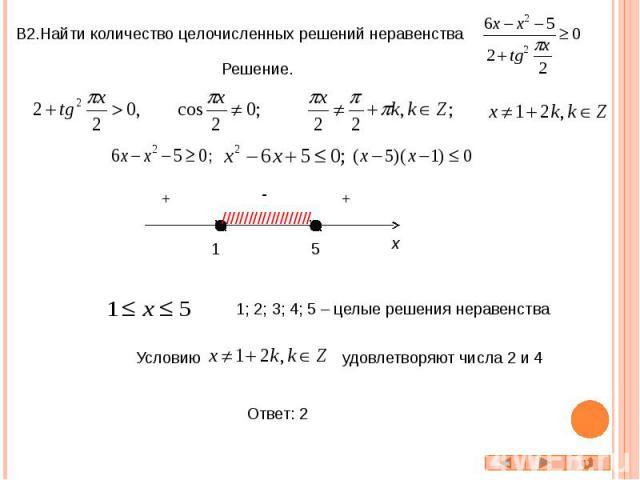 В2.Найти количество целочисленных решений неравенства 1; 2; 3; 4; 5 – целые решения неравенства Условию удовлетворяют числа 2 и 4