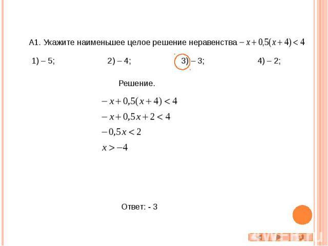 A1. Укажите наименьшее целое решение неравенства 1) – 5; 2) – 4; 3) – 3; 4) – 2;
