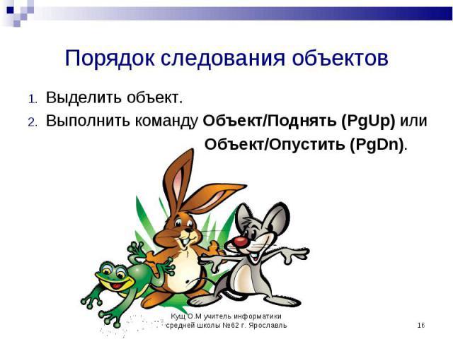Выделить объект. Выполнить команду Объект/Поднять (PgUp) или Объект/Опустить (PgDn).
