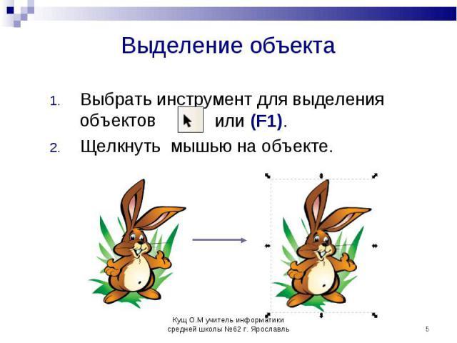 Выбрать инструмент для выделения объектов Щелкнуть мышью на объекте.