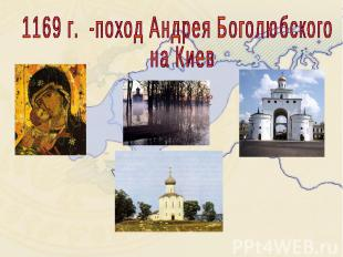 1169 г. -поход Андрея Боголюбского на Киев