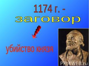 1174 г. - заговор убийство князя