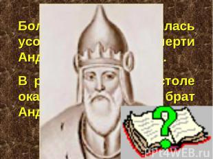 Больше года длилась усобица после смерти Андрея Боголюбского.В результате на пре