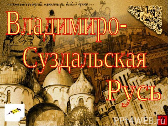 Владимиро - Суздальская Русь