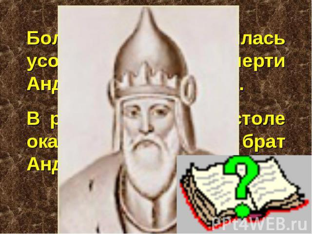 Больше года длилась усобица после смерти Андрея Боголюбского.В результате на престоле оказался младший брат Андрея - Всеволод.