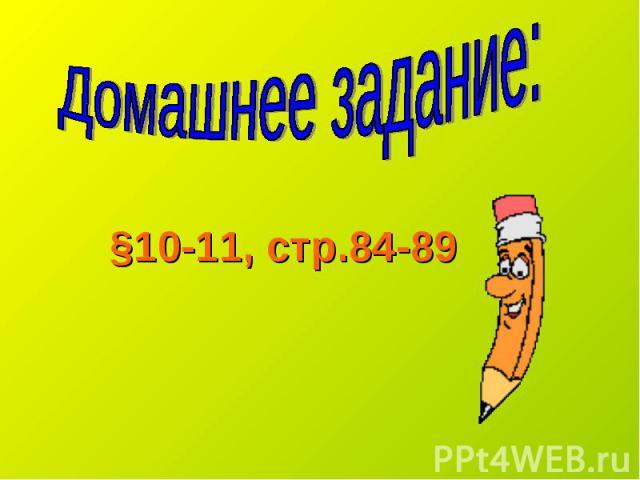 Домашнее задание: §10-11, стр.84-89