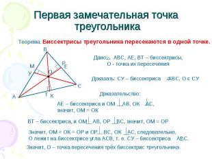 Первая замечательная точка треугольника Теорема. Биссектрисы треугольника пересе