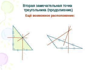 Вторая замечательная точка треугольника (продолжение) Ещё возможное расположение