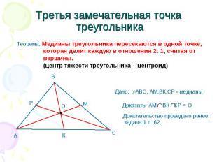 Третья замечательная точка треугольника Теорема. Медианы треугольника пересекают