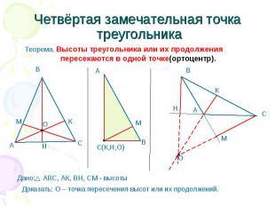 Четвёртая замечательная точка треугольника Теорема. Высоты треугольника или их п