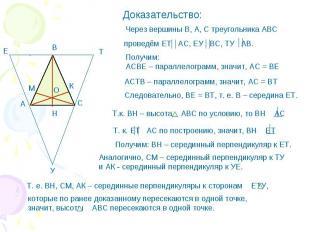 Доказательство: Через вершины В, А, С треугольника АВС проведём ЕТ АС, ЕУ ВС, ТУ
