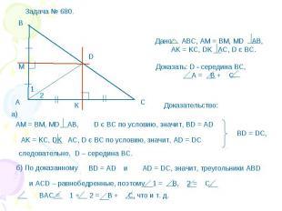 Дано: АВС, АМ = ВМ, МD AB, AK = KC, DK AC, D є BC. Доказать: D - середина ВС, А
