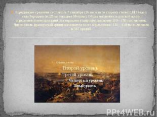 Бородинское сражение состоялось 7 сентября (26 августа по старому стилю) 1812 го