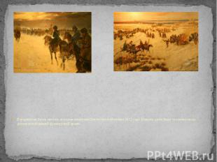 Бородинская битва явилась высшим моментом Отечественной войны 1812 года. Именно