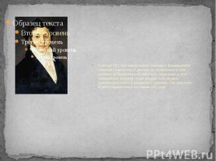 События 1812 года имели важное значение в формировании личности Лермонтова. С де