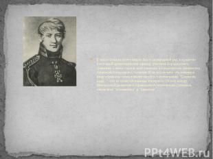 В числе близких поэту людей был и двоюродный дед, в прошлом блестящий артиллерий